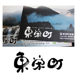 <h5>東栄町</h5><p>町名ロゴ<br>2013<br>東栄町</p>