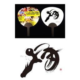 <h5>踊</h5><p>広告ロゴ<br>2009<br>中部電力グループ</p>