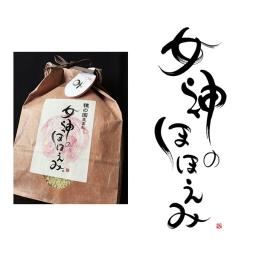 <h5>女神のほほえみ</h5><p>商品ロゴ<br>2015<br>東三河食糧株式会社</p>