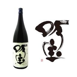 <h5>吟宝</h5><p>日本酒ロゴ<br> 2004<br> 酒のつぼい<br> 日本デザイン書道大賞・優秀賞</p>