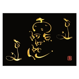 <h5>南無阿弥陀仏</h5><p>墓石デザイン<br> 2013<br> 鈴木石材店</p>