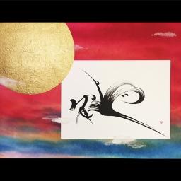 <h5>未来へ 使用文字:鶴 2012</h5><p>額550mm×730mm  ¥324,000(税込)<br> <br> 太陽へ向かいが大空へ舞う姿に心が躍る<br> <br> あの背中に乗って光を目指す<br> <br> </p>